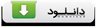 download - فیلم مداحی پناه عالم و پدر خاک حیدر مداح مختاری
